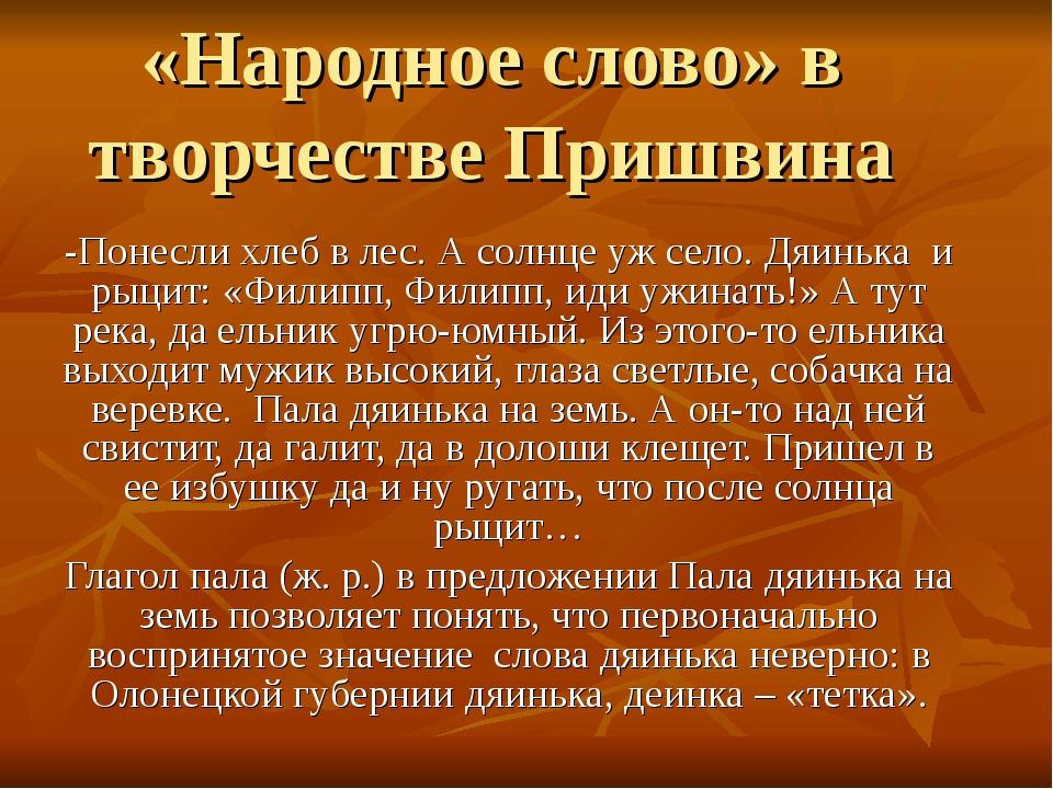 «Народное слово» в творчестве Пришвина -Понесли хлеб в лес. А солнце уж село....