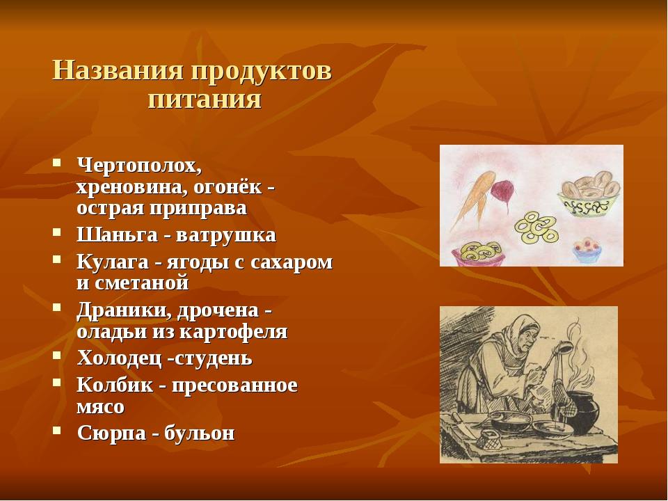 Названия продуктов питания Чертополох, хреновина, огонёк - острая приправа Ш...