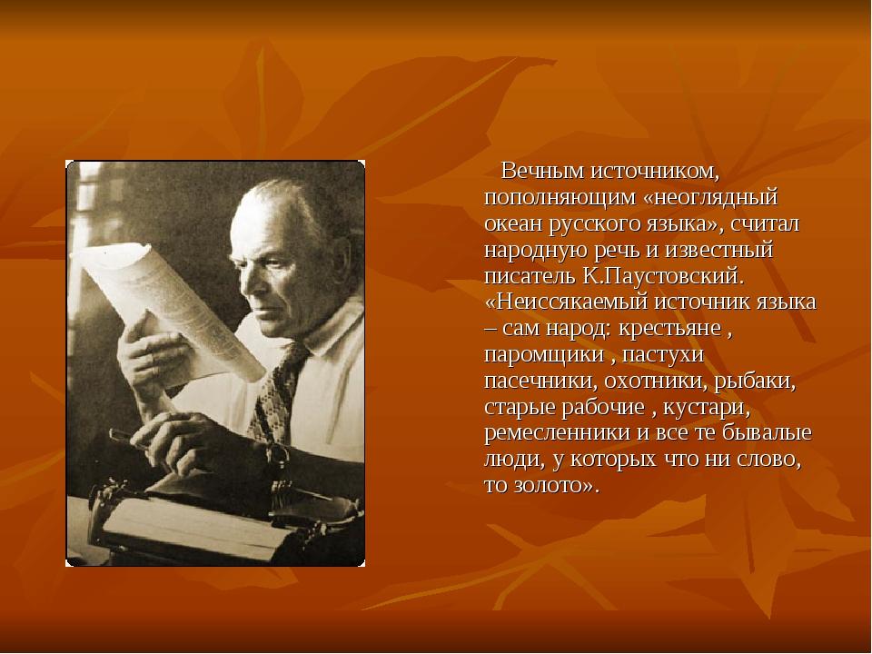 Вечным источником, пополняющим «неоглядный океан русского языка», считал нар...