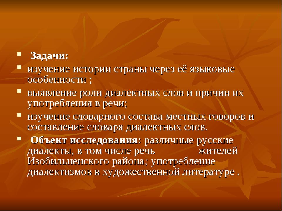 Задачи: изучение истории страны через её языковые особенности ; выявление ро...