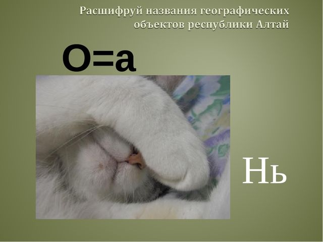 Нь О=а