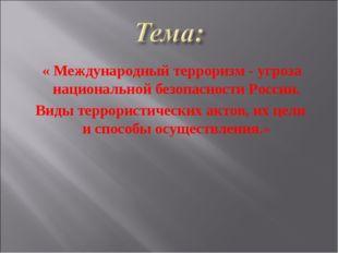 « Международный терроризм - угроза национальной безопасности России. Виды те