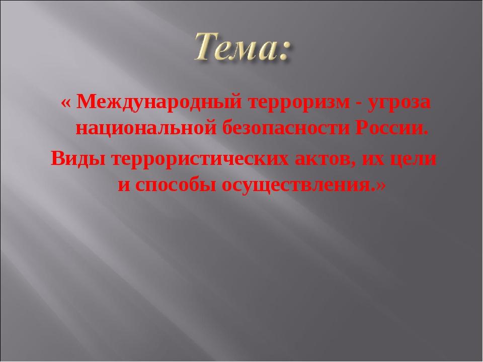 « Международный терроризм - угроза национальной безопасности России. Виды те...