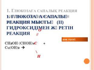 O // CH2OH (CHOH)4C + Cu(OH)2  \ H