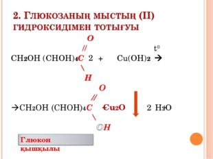O // t0 CH2OH (CHOH)4C + Cu(OH)2  \ H 2 Cu2O 2 H2O