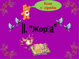 Еске түсірейік