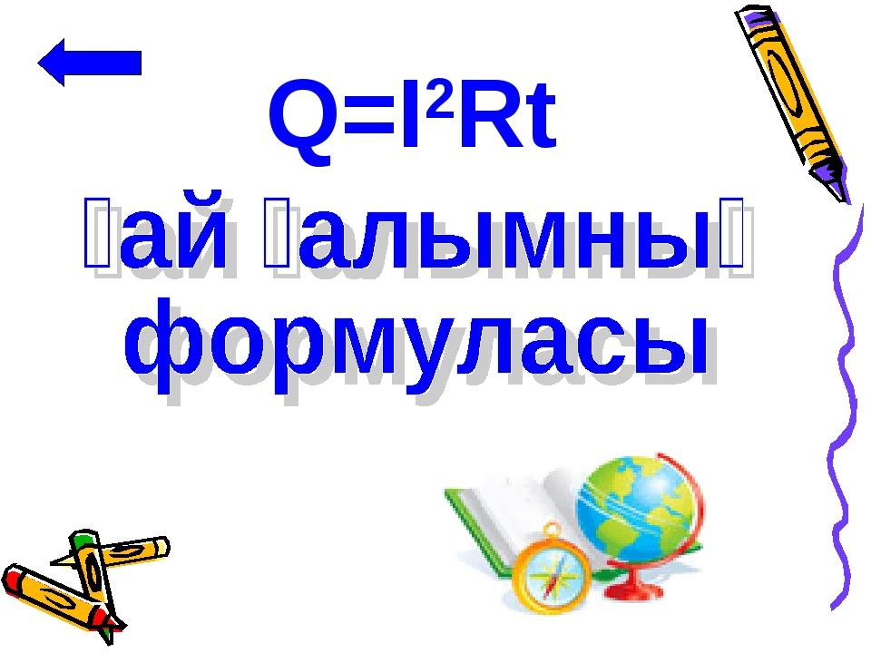 Q=I2Rt