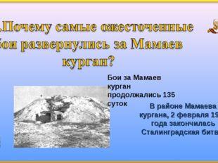 Бои за Мамаев курган продолжались 135 суток В районе Мамаева кургана, 2 февра