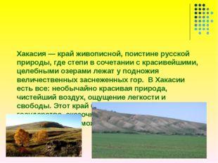 Хакасия — край живописной, поистине русской природы, где степи в сочетании с