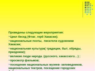 Проведены следующие мероприятия: Цикл бесед (Флаг, герб Хакасии); национальны