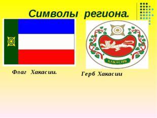 Символы региона. Флаг Хакасии. Герб Хакасии