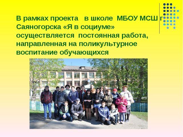 В рамках проекта в школе МБОУ МСШ г Саяногорска «Я в социуме» осуществляется...
