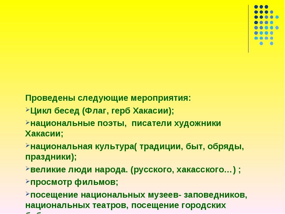 Проведены следующие мероприятия: Цикл бесед (Флаг, герб Хакасии); национальны...