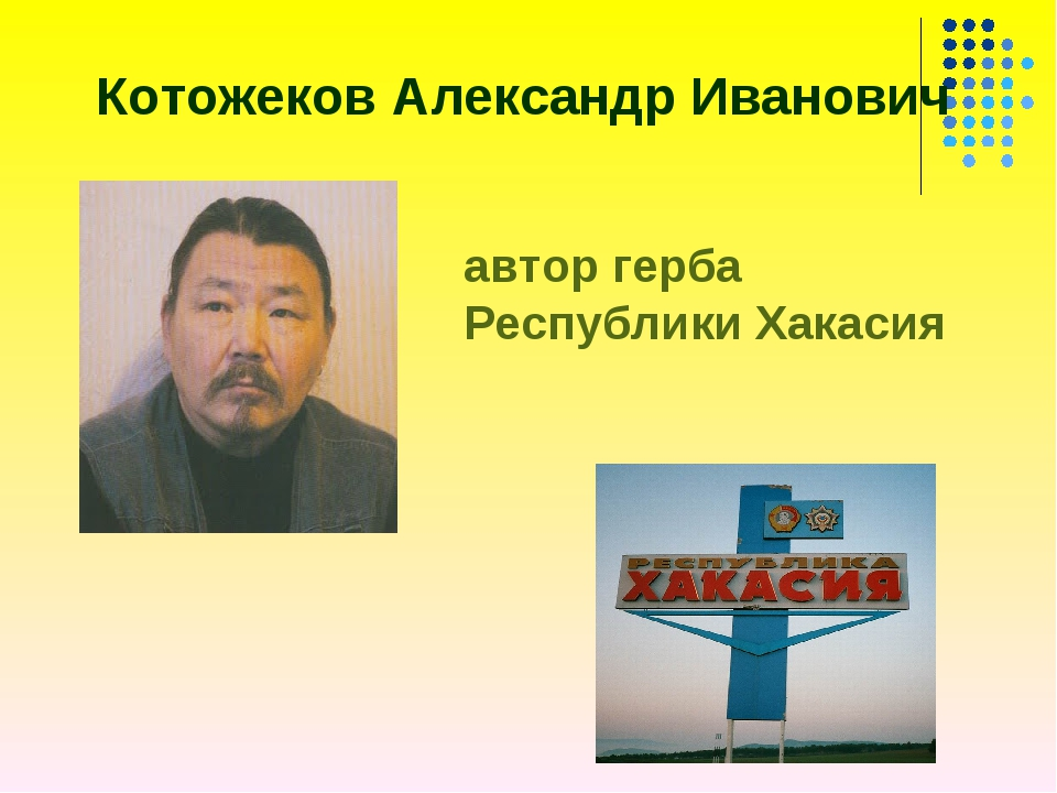 КотожековАлександрИванович автор герба Республики Хакасия