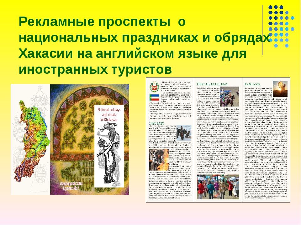 Рекламные проспекты о национальных праздниках и обрядах Хакасии на английском...
