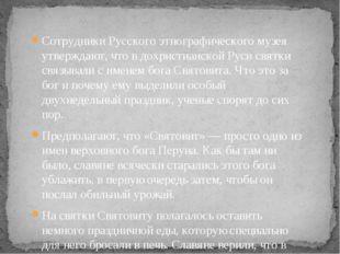 Сотрудники Русского этнографического музея утверждают, что в дохристианской Р