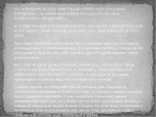 НА 19 ЯНВАРЯ, КОГДА ХРИСТИАНЕ ОТМЕЧАЮТ ПРАЗДНИК КРЕЩЕНИЯ, СЛАВЯНЕ-ЯЗЫЧНИКИ ПР