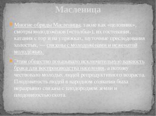 Многие обряды Масленицы, такие как «целовник», смотры молодожёнов («столбы»),