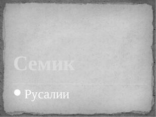 Семик Русалии