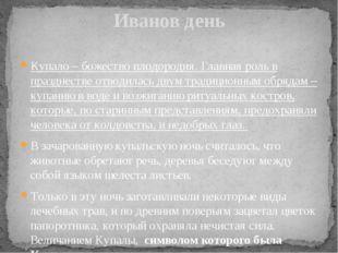 Иванов день Купало – божество плодородия. Главная роль в празднестве отводила
