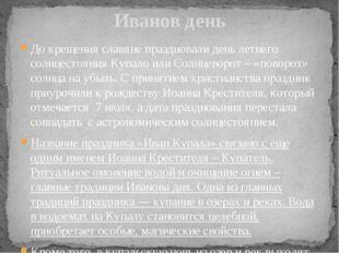 До крещения славяне праздновали день летнего солнцестояния Купало или Солнцев