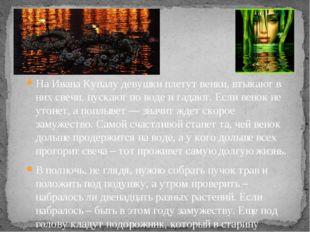 На Ивана Купалу девушки плетут венки, втыкают в них свечи, пускают по воде и