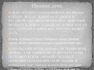 В ДЕНЬ ЛЕТНЕГО СОЛНЦЕВОРОТА, НА ИВАНА КУПАЛУ, КОГДА ЗЕМЛЯ НАХОДИТСЯ В РАСЦВЕТ