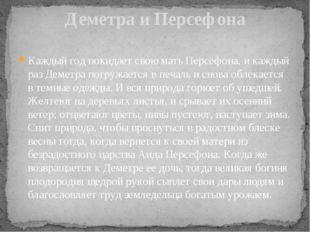 Деметра и Персефона Каждый год покидает свою мать Персефона, и каждый раз Дем