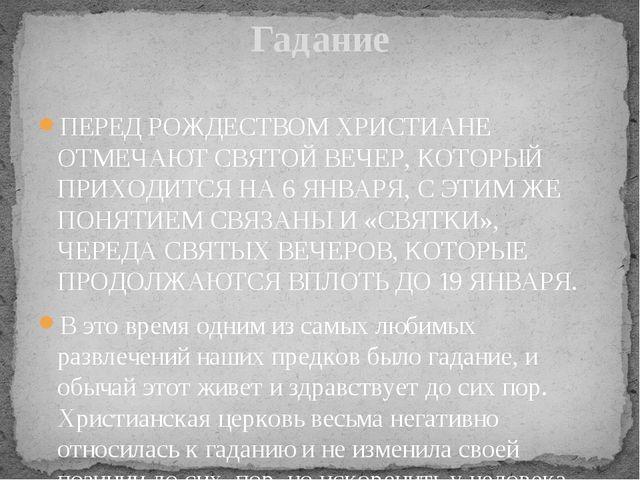 Гадание ПЕРЕД РОЖДЕСТВОМ ХРИСТИАНЕ ОТМЕЧАЮТ СВЯТОЙ ВЕЧЕР, КОТОРЫЙ ПРИХОДИТСЯ...