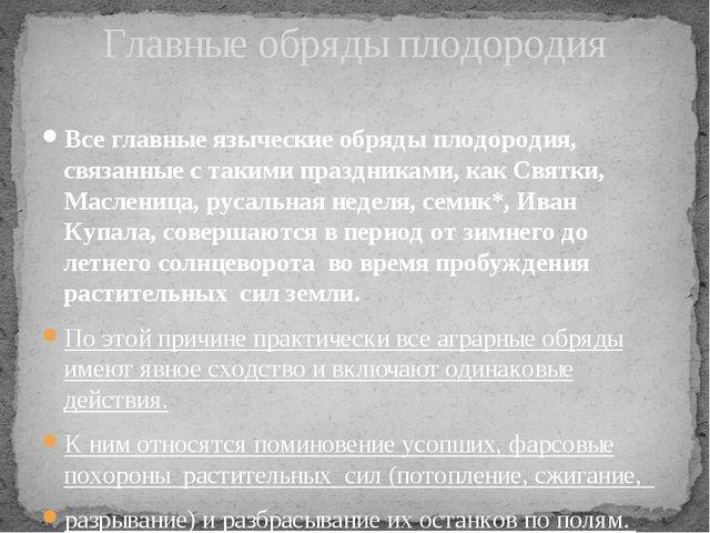 Все главные языческие обряды плодородия, связанные с такими праздниками, как...