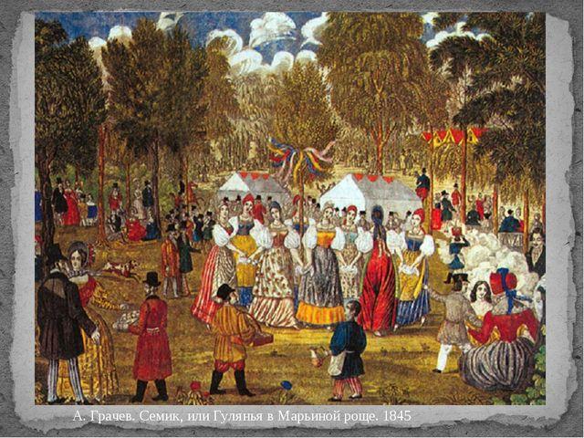А. Грачев. Семик, или Гулянья в Марьиной роще. 1845