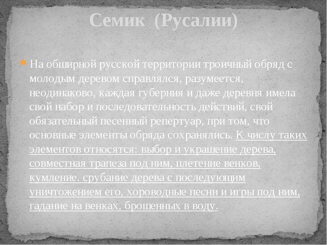 Семик (Русалии) На обширной русской территории троичный обряд с молодым дерев...