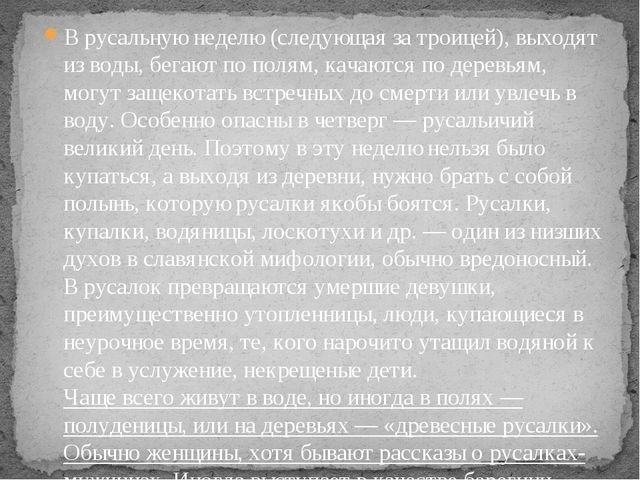 В русальную неделю (следующая за троицей), выходят из воды, бегают по полям,...
