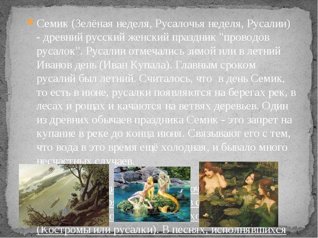 Семик (Зелёная неделя, Русалочья неделя, Русалии) - древний русский женский п...