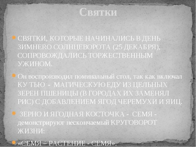 СВЯТКИ, КОТОРЫЕ НАЧИНАЛИСЬ В ДЕНЬ ЗИМНЕRО СОЛНЦЕВОРОТА (25 ДЕКАБРЯ), СОПРОВОЖ...