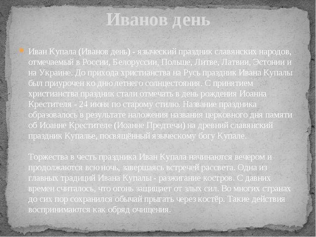 Иван Купала (Иванов день) - языческий праздник славянских народов, отмечаемый...
