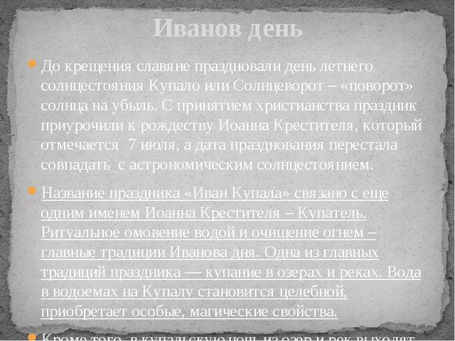До крещения славяне праздновали день летнего солнцестояния Купало или Солнцев...