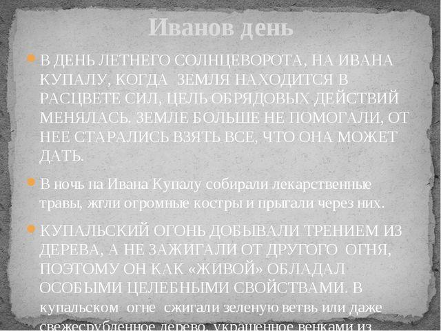 В ДЕНЬ ЛЕТНЕГО СОЛНЦЕВОРОТА, НА ИВАНА КУПАЛУ, КОГДА ЗЕМЛЯ НАХОДИТСЯ В РАСЦВЕТ...
