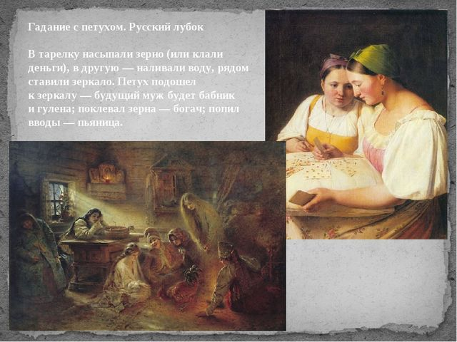 Гадание с петухом. Русский лубок В тарелку насыпали зерно (иликлали деньги),...