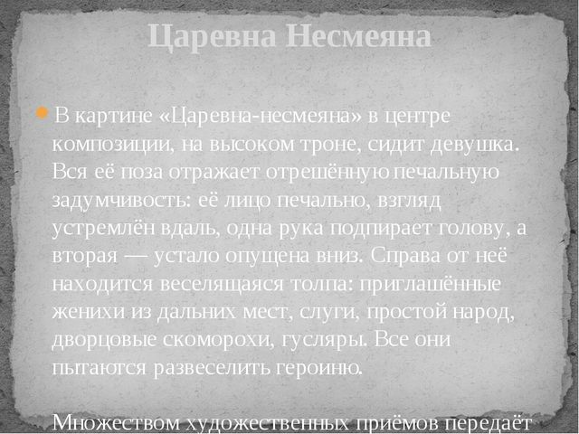 Царевна Несмеяна В картине «Царевна-несмеяна» в центре композиции, на высоком...