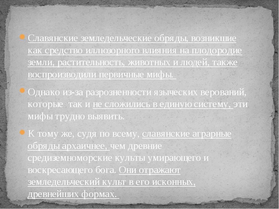 Славянские земледельческие обряды, возникшие как средство иллюзорноrо влияния...