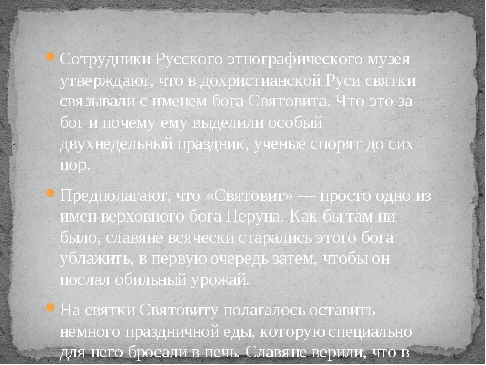 Сотрудники Русского этнографического музея утверждают, что в дохристианской Р...