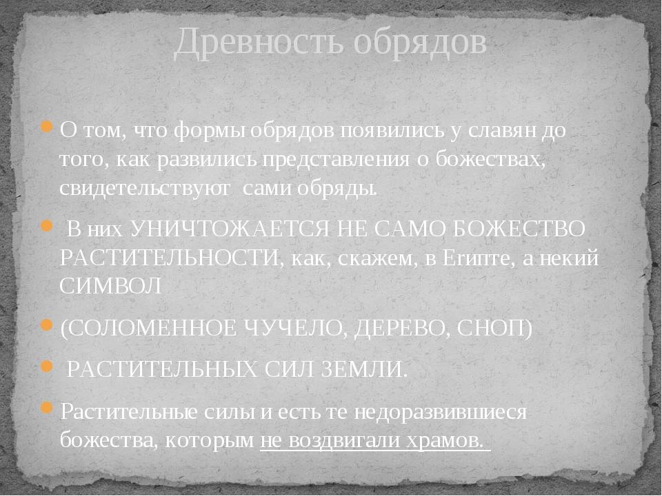 О том, что формы обрядов появились у славян до тoгo, как развились представле...