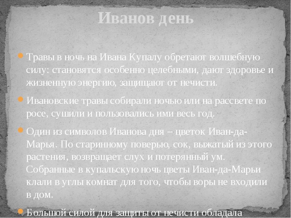 Иванов день Травы в ночь на Ивана Купалу обретают волшебную силу: становятся...