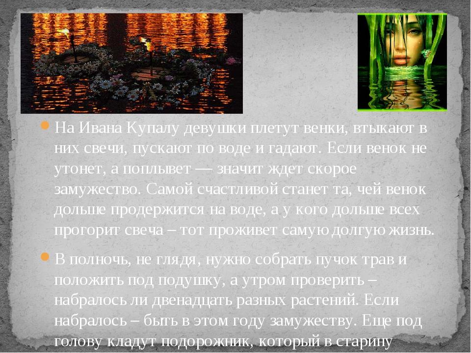 На Ивана Купалу девушки плетут венки, втыкают в них свечи, пускают по воде и...