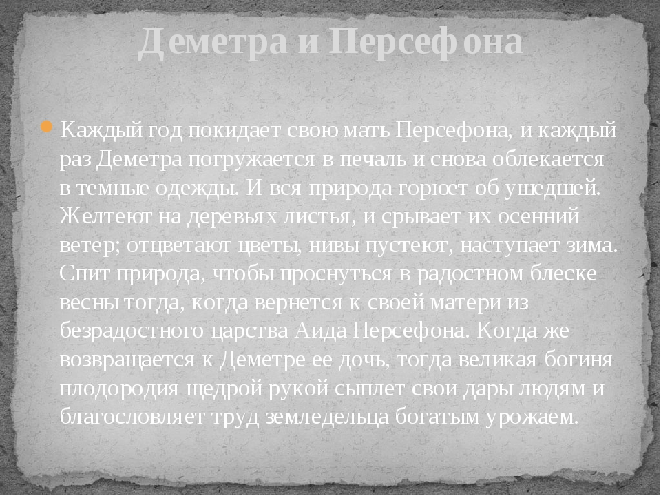 Деметра и Персефона Каждый год покидает свою мать Персефона, и каждый раз Дем...