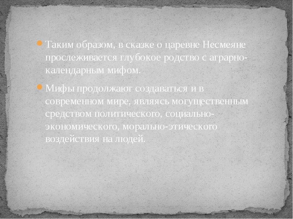 Таким образом, в сказке о цapeвне Несмеяне прослеживается глубокое родство с...