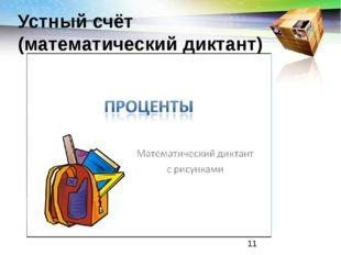 Устный счёт (презентация по алгебре)