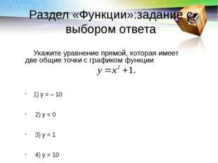 B14 Найдите наибольшее значение функции у = х ³ - 4х² + 4х +3 на отрезке [1;