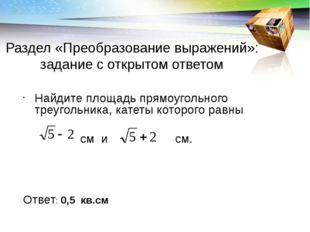 Решение: Используем основное тригонометрическое тождество: sin2x + cos2 x =